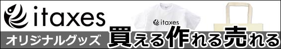 デザイナーズiPhoneケース通販サイト itaxes