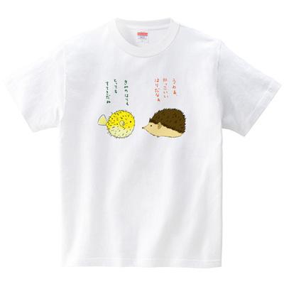 ハリセンボンとハリネズミ(Tシャツ・ホワイト)(あおまんぼう)
