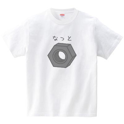 ナット(Tシャツ・ホワイト)(STUDIO TOYA)