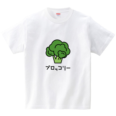 まるまるブロッコリー(Tシャツ・ホワイト)(オワリ)