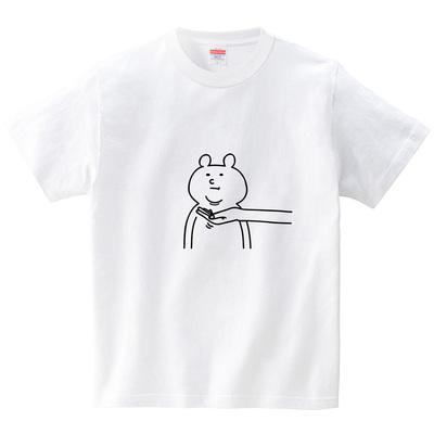 クマのアゴに触れる(Tシャツ・ホワイト)(オワリ)
