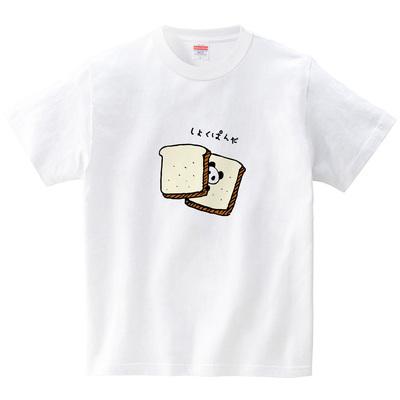 しょくぱんだ(Tシャツ・ホワイト)(あずき*)