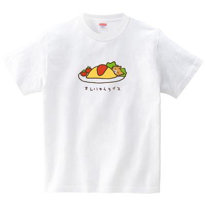 オムにゃんライス(Tシャツ・ホワイト)(あずき*)