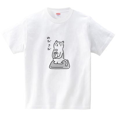 ハテナポップ ねこじろう3(Tシャツ・ホワイト)(tsukamotojunko)