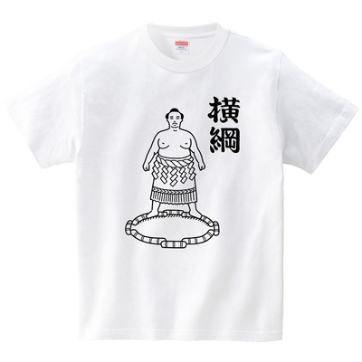 ハテナポップ 横綱(Tシャツ・ホワイト)(tsukamotojunko)