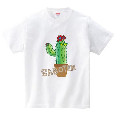 天然サボテン(Tシャツ・ホワイト)(CHATON_CATON_T)