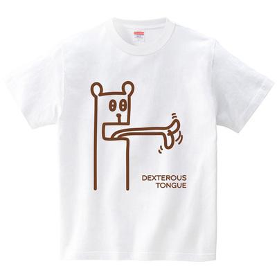 舌が器用なクマ(Tシャツ・ホワイト)(オワリ)