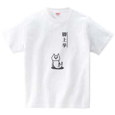 ネコの脚上挙(Tシャツ・ホワイト)(オワリ)