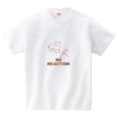 ノーリアクション(Tシャツ・ホワイト)(オワリ)