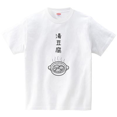 ハテナポップ 湯豆腐(Tシャツ・ホワイト)(tsukamotojunko)