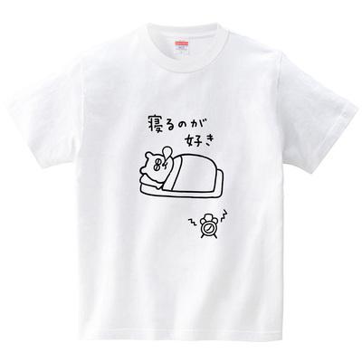 寝るのが好き(Tシャツ・ホワイト)(tsukamotojunko)