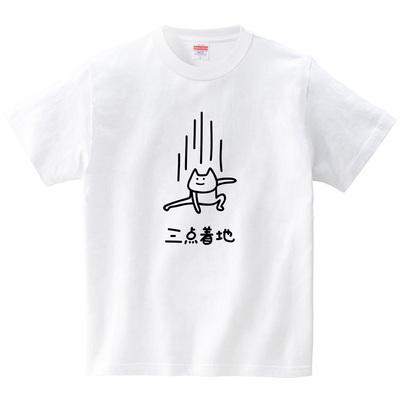 三点着地のネコ(Tシャツ・ホワイト)(オワリ)