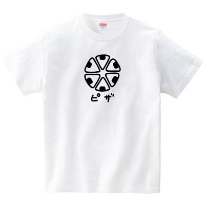 ピザ!(Tシャツ・ホワイト)(オワリ)