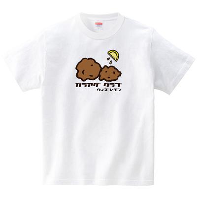カラアゲ クラブ ウィズ レモン(Tシャツ・ホワイト)(HSMT design)