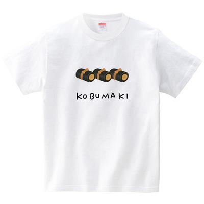 こぶまき(Tシャツ・ホワイト)(tsukamotojunko)