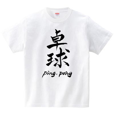 筆文字 「卓球・・・ピンポン」(Tシャツ・ホワイト)(筆文字屋 みやT)