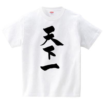 筆文字 「天下一」(Tシャツ・ホワイト)(筆文字屋 みやT)