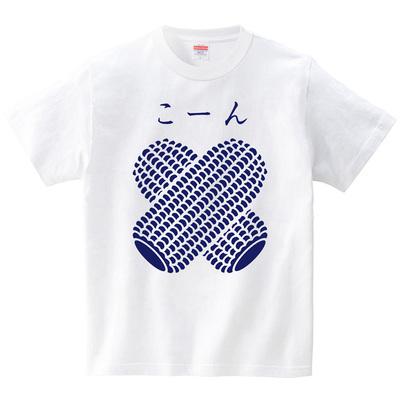 こーん(紺)(Tシャツ・ホワイト)(めぐみさらし)