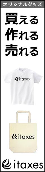 デザインTシャツ通販 itaxes