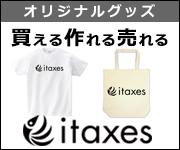 個性的なTシャツ通販 itaxes
